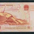 千禧龍年紀念鈔價格,我國第一張塑料紙鈔有何不同之處