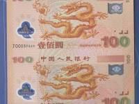 龙钞双连体钞价格,龙钞辨别真伪的5个小技巧