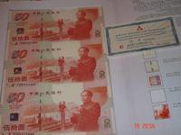 50周年三聯體建國鈔最新價格及價格分析