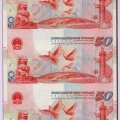 50周年建國三聯體紀念鈔回收價格及真假辨別