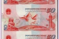 50周年建国三联体纪念钞回收价格及真假辨别