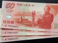 50元建国钞最新价格及收藏分析