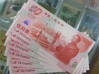 50周年建国纪念钞回收价格及投资分析