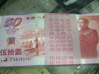 1999建国纪念钞收藏价格及收藏分析