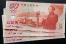 1999建国50元钞回收价格及发行意义