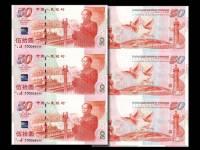 1999年建國三聯體鈔價格及收藏價值