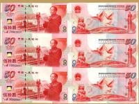 1999年建國三聯體紀念鈔回收價格及收藏優勢