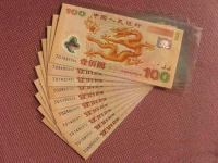 千禧龙钞最新价格 已翻至十几倍你还在等什么?