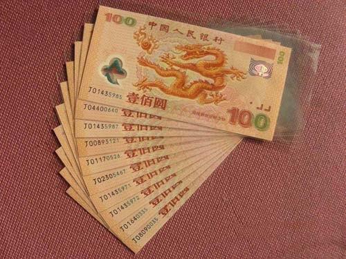 千禧龙钞最新價格 已翻至十几倍你还在等什么?