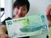 08年奥运钞回收价格及真假鉴别方法