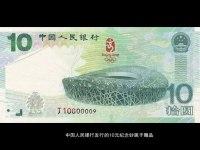 08奥运纪念钞收藏价格及收藏价值浅析