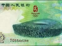 10元奥运纪念钞最新价格及价值体现