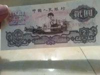 1960年2元人民币最新价格及真伪辨别