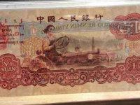 1960年1元人民币收藏价格及真假辨别