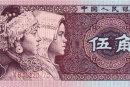 第四套人民币80版5角收购价格及发展前景