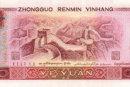 第四套人民币80年1元收藏价格有所上涨