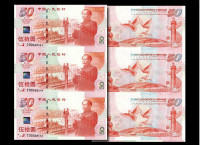 建国三连体纪念钞最新价格有望再创新