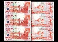 建國三連體紀念鈔最新價格有望再創新