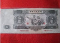 第二套1953年10元人民币收购价格与收藏价值