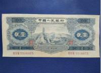1953年2元纸币评级图鉴赏