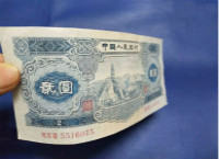 1953年2元人民币图片鉴赏