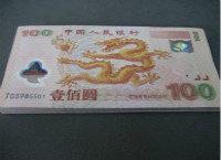 100元世纪龙钞是值得长期收藏投资的纪念钞品类