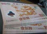 千禧龙钞100元目前的价格是多少?升值的可能性有多大