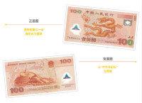 千禧龙钞的收藏价格与升值空间