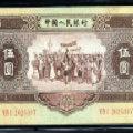 第二套人民幣5元價格為什么越來越高?