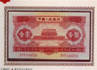 1953年1元价格为什么越来越高