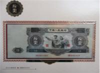 1953年10元人民币值多少钱