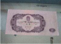 1953年大黑十元值多少钱
