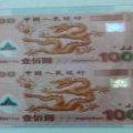 千禧年双连体纪念钞价格及收藏亮点