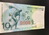 2008年10元奥运钞价格为什么常年居高不下?