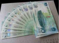 10元大陆奥运钞价值非常高 堪称纪念钞中的币王