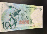 大陆奥运纪念钞价格持续上涨 升值潜力巨大