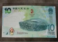 大陆奥运钞最新报价 大陆奥运钞此时买入怎么样?