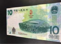 奥运10元绿钞价格 奥运10元绿钞的收藏价值有多大?