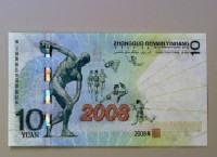 2008年奥运纪念钞10元的收藏价格及发展前景