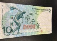 2008年奧運大陸鈔價格 市場報價漲勢明顯