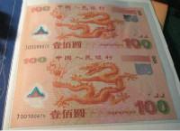 龙钞双连体纪念钞收藏价格及增值趋势