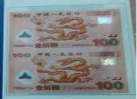 龙钞双连体价格及收藏意义