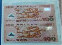龍鈔雙連體價格及收藏意義