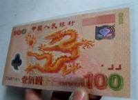 2000年千禧年双龙钞值多少钱及收藏分析