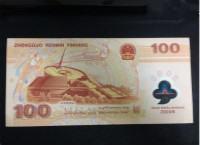 100元世纪龙钞收藏价格是多少? 趁现在赶紧入手一枚!
