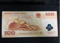 100元千禧龙钞回收价格 100元千禧龙钞市场行情分析