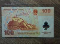 100元龙钞纪念钞价格及纪念意义
