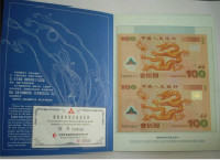 2000年龙钞双连体收藏价格及投资分析