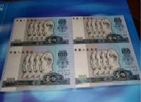 90年100元四连体钞最新价格及收藏分析