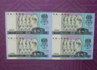 80年100元四连体钞价格及投资前景
